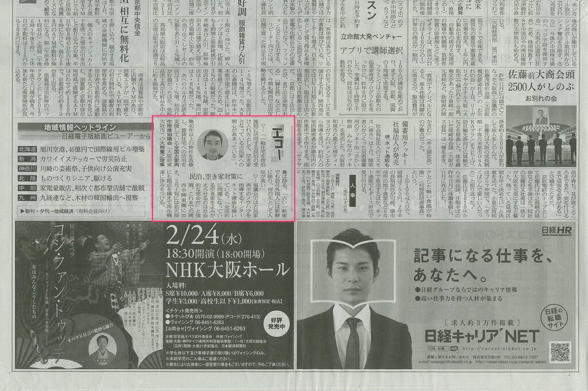 全国古家再生推進協議会の日経新聞掲載面20160202